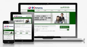 「ホームページコミコミプラン」初期費用0円、月額2,000円(税別)